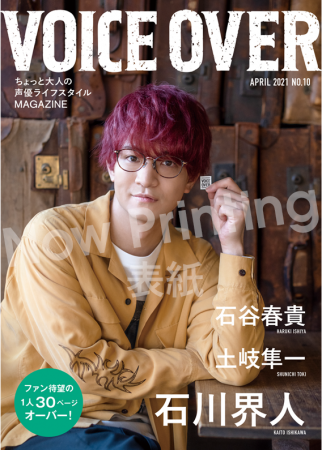 [Shunichi Toki Postcard Reservation] A little adult voice actor Lifestyle Magazine VOICE OVER No.10 (Shunichi Toki / PP processing limited postcard 3 types + can badge + sticker / full set)